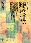 【謝恩価格本】戦時婦人雑誌の広告メディア論