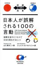 日本人が誤解される100の言動