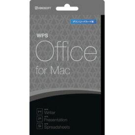 WPS Office for Mac ダウンロードカード版