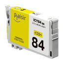 【予約】プレジール ICBK84対応互換インク BPL-E84Y