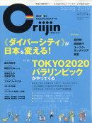 ダイヤモンドセレクト 2019年 5 月号 「Oriijin(オリイジン) Spring 2019」[雑誌](多様性って何?2020年に向けて、ダ…