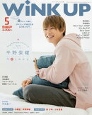 Wink up (ウィンク アップ) 2019年 05月号 [雑誌]
