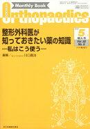Orthopaedics (オルソペディクス) 2019年 05月号 [雑誌]