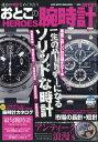 おとこの腕時計 HEROES (ヒーローズ) 2019年 05月号 [雑誌]