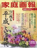 家庭画報プレミアムライト版 2019年 05月号 [雑誌]