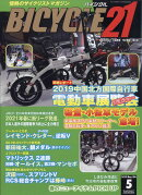 BICYCLE21 (バイシクル21) Vol.186 2019年 05月号 [雑誌]