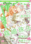 花恋 (カレン) 2019年 05月号 [雑誌]