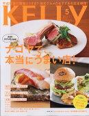 KELLy (ケリー) 2019年 05月号 [雑誌]