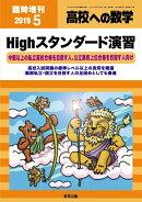 高校への数学増刊 Highスタンダード演習 2019年 05月号 [雑誌]