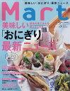 Mart (マート) 2019年 05月号 [雑誌]