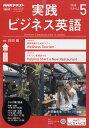 NHK ラジオ 実践ビジネス英語 2019年 05月号 [雑誌]