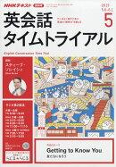 NHK ラジオ 英会話タイムトライアル 2019年 05月号 [雑誌]