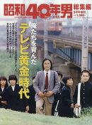 昭和40年男増刊 昭和テレビ大全 2019年 05月号 [雑誌]