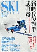 スキーグラフィック 2019年 05月号 [雑誌]