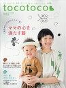 tocotoco (トコトコ) 2019年 05月号 [雑誌]