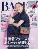 BAILA (バイラ) 2019年 05月号 [雑誌]