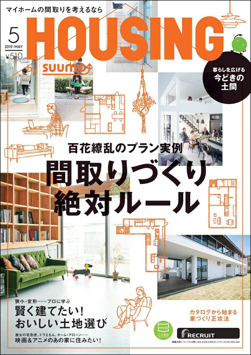 月刊 HOUSING (ハウジング) 2019年 05月号 [雑誌]