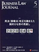 BUSINESS LAW JOURNAL (ビジネスロー・ジャーナル) 2019年 05月号 [雑誌]