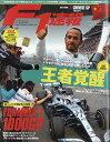 F1 (エフワン) 速報 2019年 5/7号 [雑誌]
