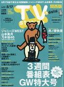 TV station (テレビステーション) 関西版 2019年 5/11号 [雑誌]