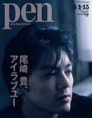 Pen(ペン)  2019年 5/1.15 合併号 [尾崎 豊、アイラブユー] [雑誌]