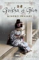 GEISHA OF GION(B)