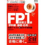 スピード合格!FP技能士1級[学科編(基礎・応用)]図解テキスト&的中予想問題(17-18年版)