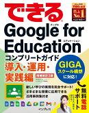できるGoogle for Education コンプリートガイド 導入・運用・実践編 増補改訂2版