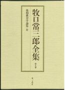 牧口常三郎全集(第9巻)