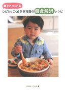 親子でつくれるひばりっこくらぶ保育園の偏食解消レシピ