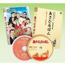 あさひるばん【DVD特別版仕様】