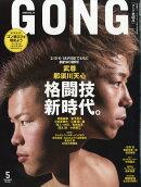 スポーツ報知大相撲ジャーナル増刊 GONG(ゴング)格闘技 2019年 05月号 [雑誌]