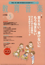 教育音楽 小学版 2019年 05月号 [雑誌]