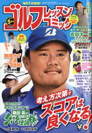 ゴルフレッスンコミック 2019年 05月号 [雑誌]