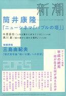新潮 2019年 05月号 [雑誌]