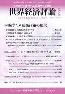 世界経済評論 2019年 05月号 [雑誌]