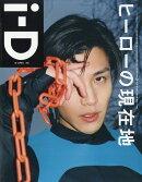 i-D JAPAN (アイディージャパン) Vol.7 2019年 05月号 [雑誌]