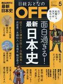 日経おとなの OFF (オフ) 2019年 05月号 [雑誌]