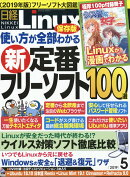 日経 Linux (リナックス) 2019年 05月号 [雑誌]