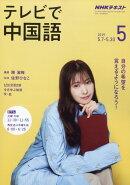 NHK テレビ テレビで中国語 2019年 05月号 [雑誌]