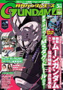 GUNDAM A (ガンダムエース) 2019年 05月号 [雑誌]