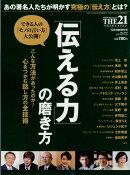 THE 21増刊 「伝える力」の磨き方 2019年 05月号 [雑誌]