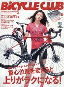 BiCYCLE CLUB (バイシクル クラブ) 2019年 05月号 [雑誌]