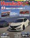Honda Style (ホンダ スタイル) 2019年 05月号 [雑誌]