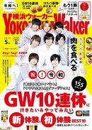 横浜ウォーカー 2019年 05月号 [雑誌]