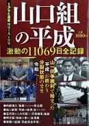 週刊アサヒ芸能増刊 山口組の平成 2019年 5/6号 [雑誌]