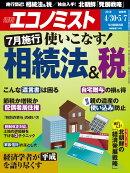 エコノミスト 2019年 5/7号 [雑誌]