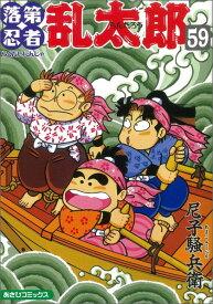 落第忍者乱太郎(59) (あさひコミックス) [ 尼子騒兵衛 ]