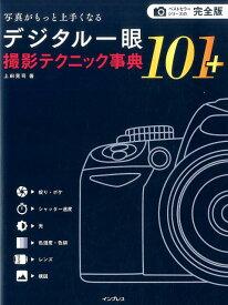 写真がもっと上手くなるデジタル一眼撮影テクニック事典101+ 完全版 [ 上田晃司 ]