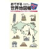 おてがる世界地図帳ポケット版